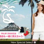 【新ブランド】「パームスネイク」のリゾートカジュアルウェア/ 「マーク&ロナ」新作♪