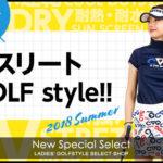 【特集】この夏は、「かっこいい」スポーティースタイル♪/アディダスゴルフの新作