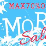 MOREセールスタート!セール品追加 & さらにオトクに♪【MAX70%オフ】