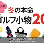 【特集】カワイイ!アガる!!冬のゴルフ小物20選/パーリーゲイツ12月の新作