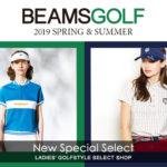 【特集】カジュアル&正当派★「ビームスゴルフ」で作る、春のゴルフコーデ