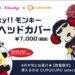 大好評 「コラボ★モンキーヘッドカバー」 第2弾 先行予約スタート!