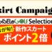 【本日終了!】寒い冬場ゴルフでもオシャレしたい新作スカートキャンペーン!
