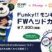 BEAMS GOLF 新作 & コラボ♪モンキーヘッドカバー16春verで再登場!