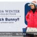 【特集】「ジャックバニー」のアイテムで冬ゴルフの準備♪/「パーリーゲイツ」の新作も