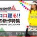 【特集】「ルコックゴルフ」春は キャンプモチーフ★/ジャックバニーのネオン色小物