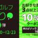 ≪12/23まで≫ジゼル祭り第2弾その場で使えるクーポン【10%OFF】